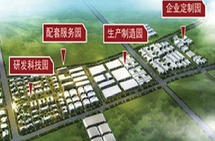 军民融合产业园区建设运营