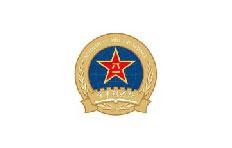 军委装发预研项目合作